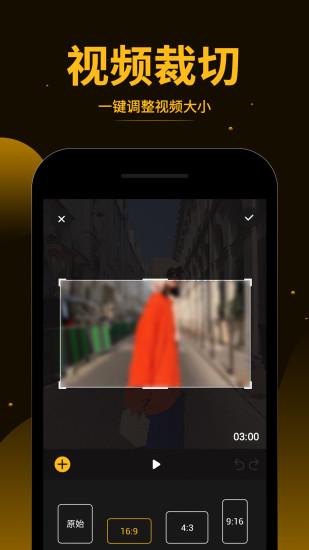 视频拼接王app V1.1.5 安卓版截图4