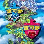 口袋妖怪剑盾yuzu模拟器 中文免费版