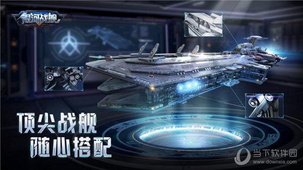 银河战舰游戏下载