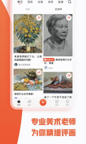 美术宝最新版 V4.6.0 官方安卓版截图2