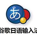 google日语输入法电脑版 V2.25.3700.0 最新版
