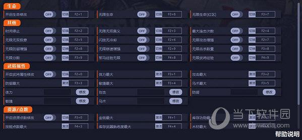 战国无双5游侠修改器