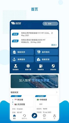 海运在线 V3.2.0 安卓版截图1