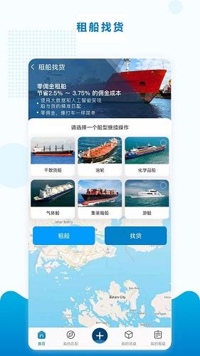 海运在线 V3.2.0 安卓版截图3