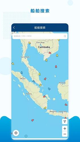 海运在线 V3.2.0 安卓版截图2