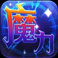 魔力世纪 V1.1.13 安卓版