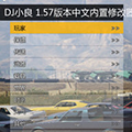 GTA51.57版本线下内置修改器 V2021.7.23 中文版