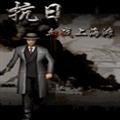 血战上海滩2中文版 V2.0 官方版