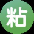 快捷粘贴助手 V1.0 绿色免费版