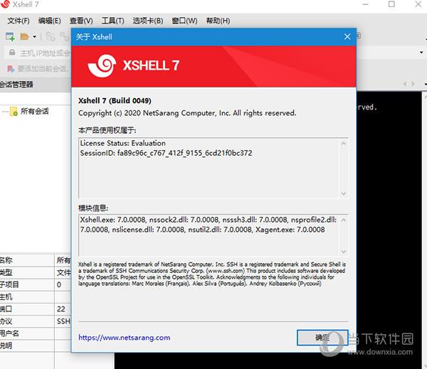xshell中文版破解版