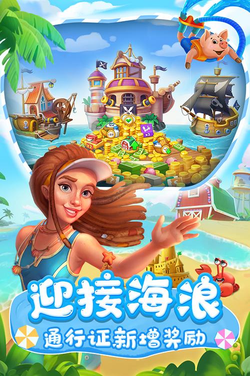 梦想城镇游戏 V9.4.0 安卓版截图4