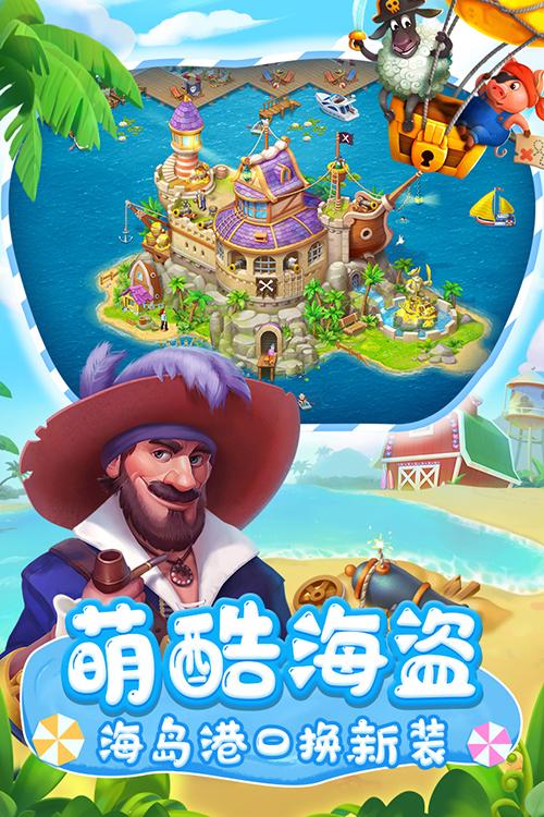 梦想城镇游戏 V9.4.0 安卓版截图5