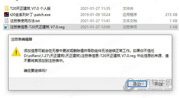 天正建筑T20V8.0破解版下载