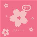 樱花动漫手机app版 V8.5.8.4 安卓最新版