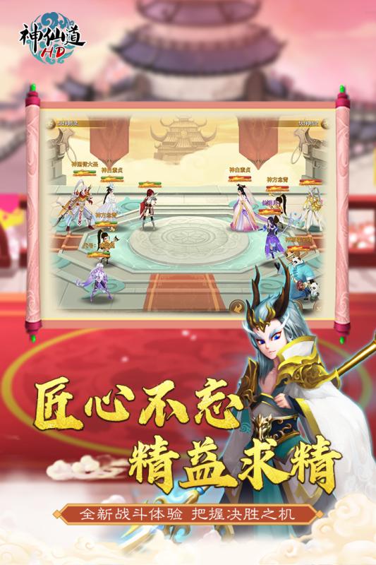 神仙道九游版 V2.7.5 安卓版截图4
