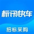 标讯快车 V4.0.3 苹果版