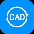 全能王CAD转换器免费版 V2.0.0.6 免激活码版
