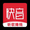 快音听歌红包版 V4.19.30 安卓最新版