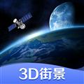 世界街景3D地图电脑软件 V3.0.0 PC免费版