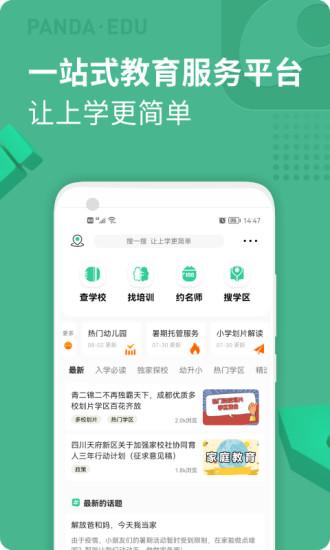 熊猫上学 V2.0.0 安卓版截图1