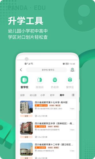 熊猫上学 V2.0.0 安卓版截图2