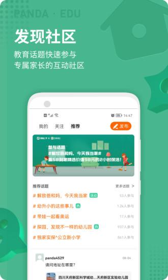 熊猫上学 V2.0.0 安卓版截图4