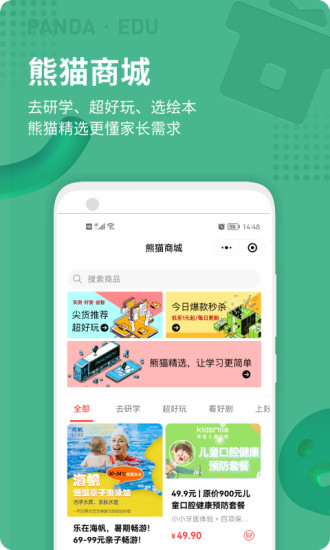 熊猫上学 V2.0.0 安卓版截图3