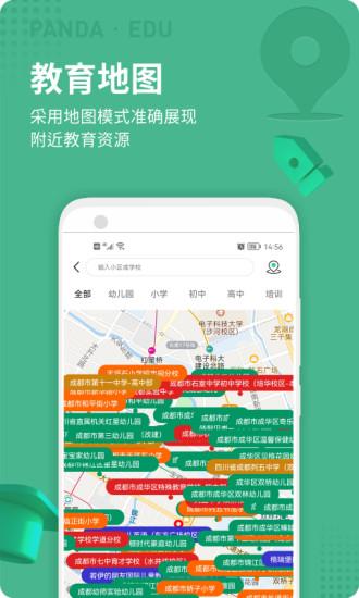 熊猫上学 V2.0.0 安卓版截图5