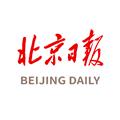 北京日报 V2.6.4 苹果版