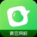 青豆网校PC版 V3.6 最新版
