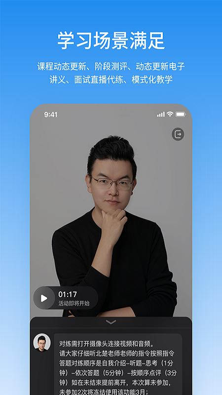 步知刷题 V5.5.5 安卓版截图1
