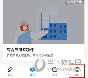 步知刷题怎样扫描图片的二维码