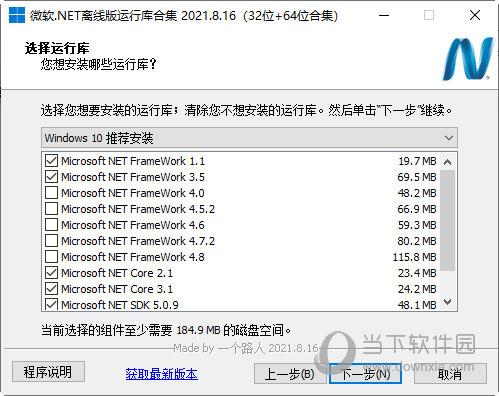 微软.NET离线版运行库合集