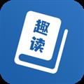 趣读免费全本小说阅读器 V1.2.0 安卓版