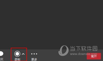 华为云会议怎么录屏