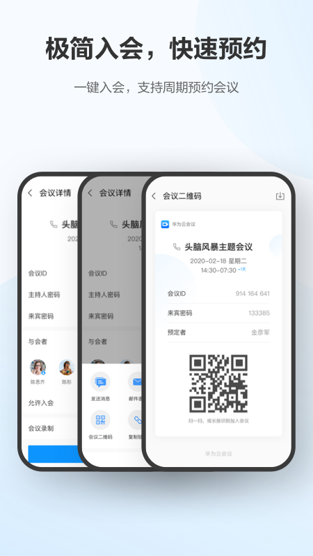 华为云会议 V7.9.6 安卓版截图2