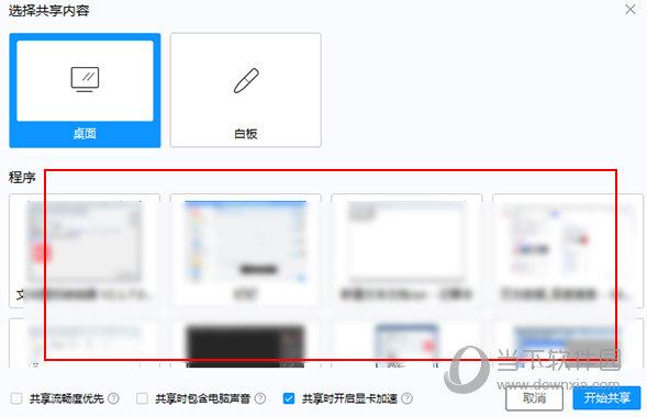 华为云会议怎么共享屏幕
