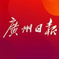 广州日报 V4.6.4 iPhone版