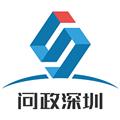 问政深圳 V1.97 安卓版