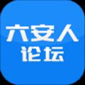 六安人论坛 V5.3.2 安卓版