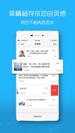 滨海论坛 V5.9.4 安卓版截图2