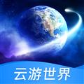 云游世界街景3D V1.1.0 安卓版