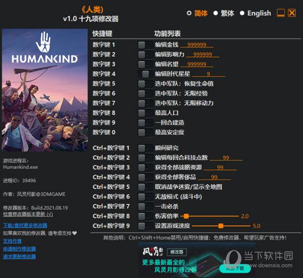 humankind人类修改器
