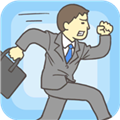 走出办公室去广告版 V1.8 安卓版