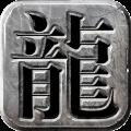 龙城霸业超V版上线送88888 V1.2.2 安卓版