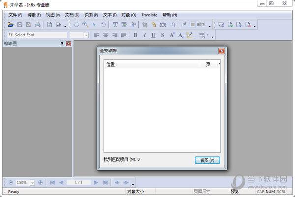 infix pdf editor7.5破解版