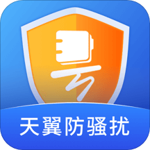 天翼防骚扰 V7.3.0 苹果版