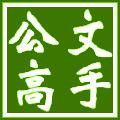 公文高手免激活版 V2.0 免费版