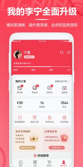 李宁 V5.0.8 安卓版截图4