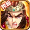 水浒乱斗 V3.0.24 安卓版